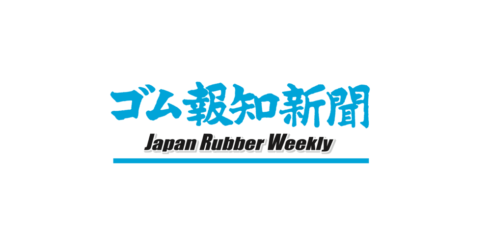Japan Rubber Weekly - Industry News in English